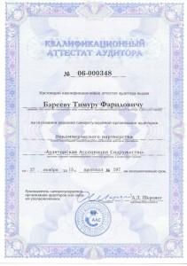 Аттестат аудитора, Бареев Тимур Фаридович, Декстра Аудит