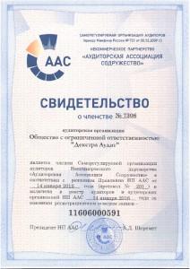 Свидетельство о членстве, СРО Содружество, Декстра Аудит, СРО ААС