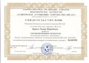 Свидетельство УЭ, Бареев Тимур Фаридович, Декстра аудит