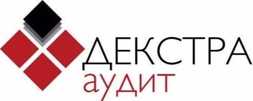 Декстра Аудит